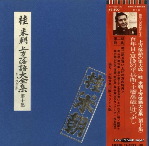 KATSURA, BEICHO kamigata rakugo daizenshu vol.10 TY-7029-30 - front cover