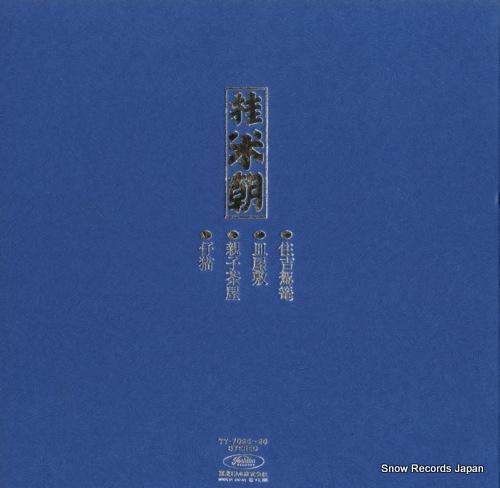KATSURA, BEICHO kamigata rakugo daizenshu vol.8 TY-7025-26 - back cover
