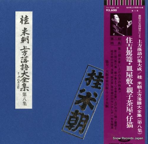 KATSURA, BEICHO kamigata rakugo daizenshu vol.8 TY-7025-26 - front cover