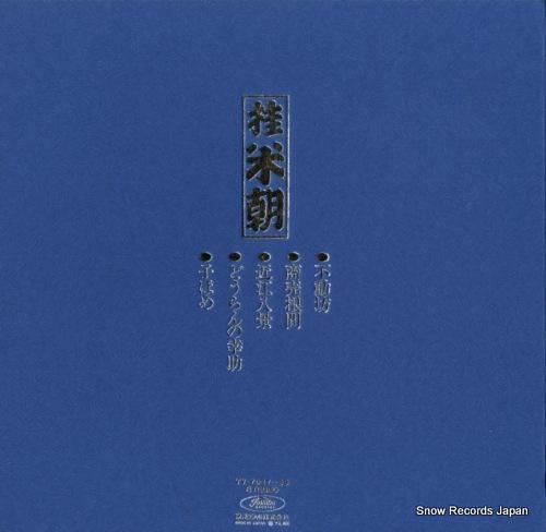 KATSURA, BEICHO kamigata rakugo daizenshu vol.9 TY-7027-28 - back cover