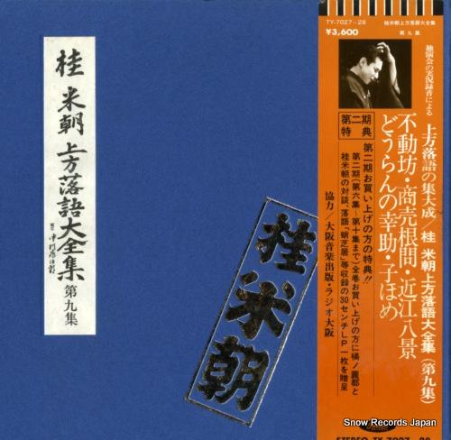 KATSURA, BEICHO kamigata rakugo daizenshu vol.9 TY-7027-28 - front cover