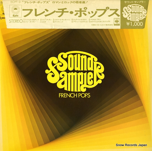 V/A sound sampler / french pops ECPF-3 - front cover