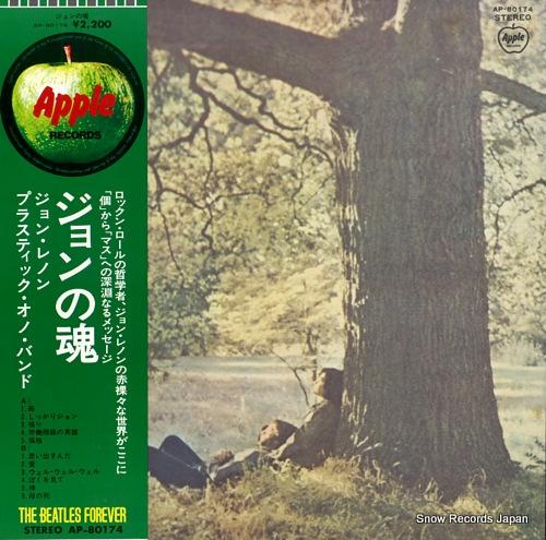 LENNON, JOHN plastic ono band AP-80174 - front cover