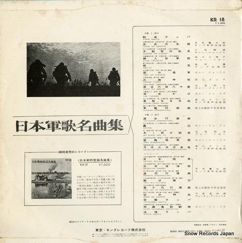 V/A 日本軍歌名曲集 KR18