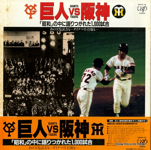 OGAWA, MITSUAKI tigers vs giants showa no naka ni katari tugareta 1,000 shiai 30039-25 - back cover