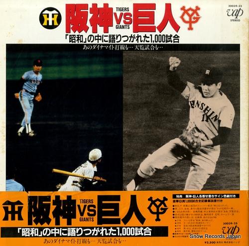 OGAWA, MITSUAKI tigers vs giants showa no naka ni katari tugareta 1,000 shiai 30039-25 - front cover