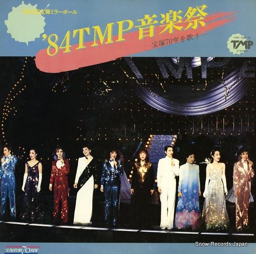 宝塚歌劇団 第26回宝塚ミラーボール/'84tmp音楽祭 TMP-1058-59