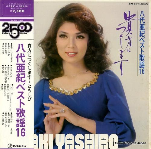 YASHIRO AKI - best kayo 16 / anata ni tsukusimasu - LP
