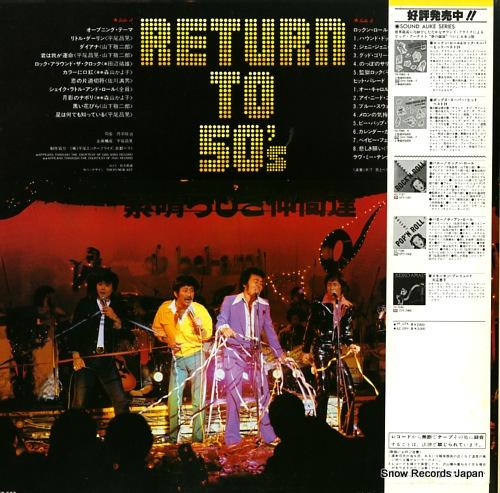 V/A return to 50's -subarashiki nakamatachi- AX-7349 - back cover