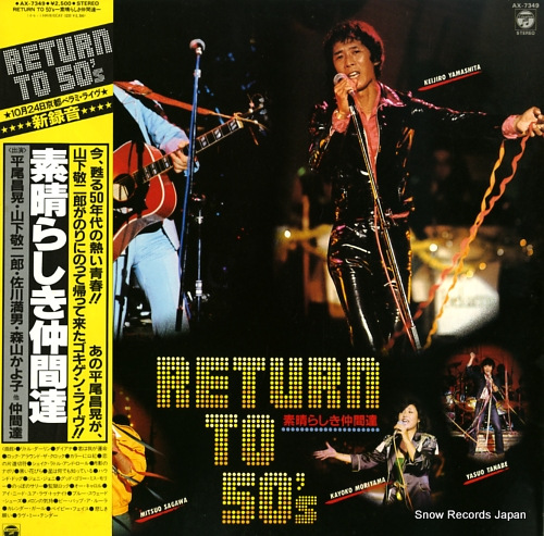 V/A return to 50's -subarashiki nakamatachi- AX-7349 - front cover