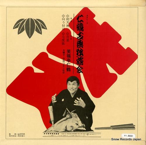 SHOUFUKUTEI, NIKAKU koten dokuenkai ASL-5 - back cover