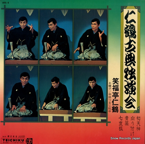 SHOUFUKUTEI, NIKAKU koten dokuenkai ASL-5 - front cover