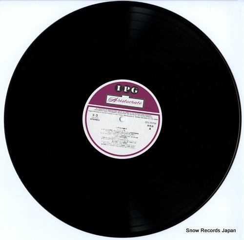 V/A attrait de ipg X-3 - disc