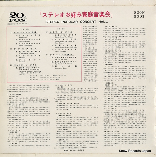 V/A stereo popular concert hall S20F-5001 - back cover