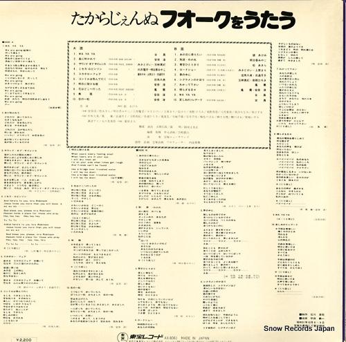 宝塚歌劇団 たからじぇんぬ・フォークをうたう AX-8061