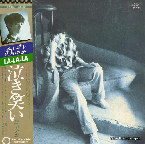 KEN NAOKO - naki warai - LP