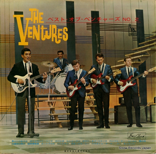 VENTURES, THE the best of the ventures vol.2 LP.7544 - back cover
