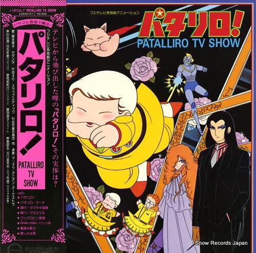 V/A patalliro! patalliro tv show C25G0141 - front cover
