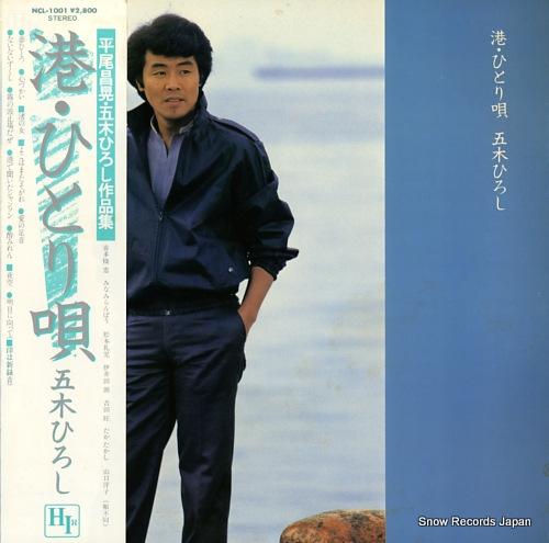 ITSUKI HIROSHI - minato hitori uta - 33T