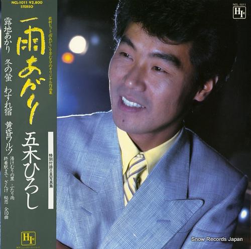 ITSUKI HIROSHI - ame agari - 33T