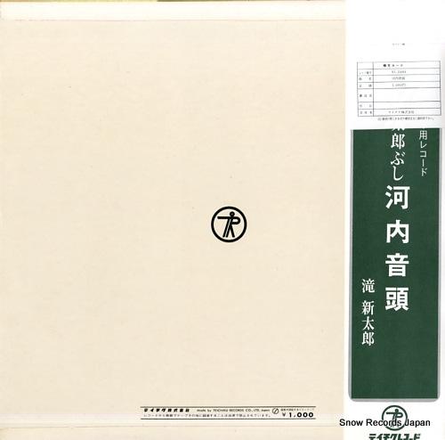 TAKI, SHINTARO shintaro bushi kawachi ondo NL-2464 - back cover