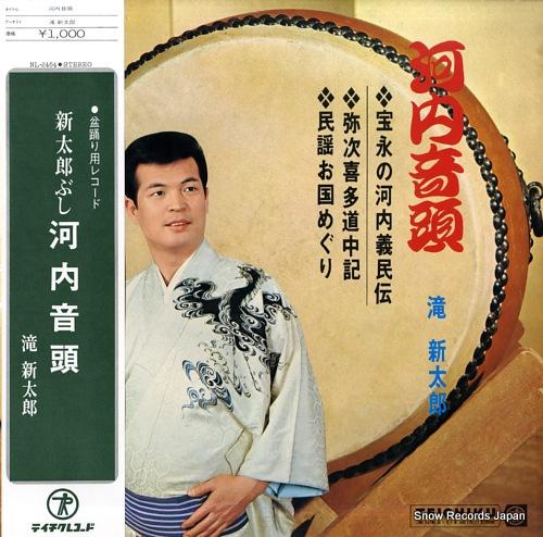 TAKI, SHINTARO shintaro bushi kawachi ondo NL-2464 - front cover