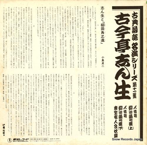 KOKONTEI, SHINSHO kokin rakugo meien series 11 AX-0018 - back cover