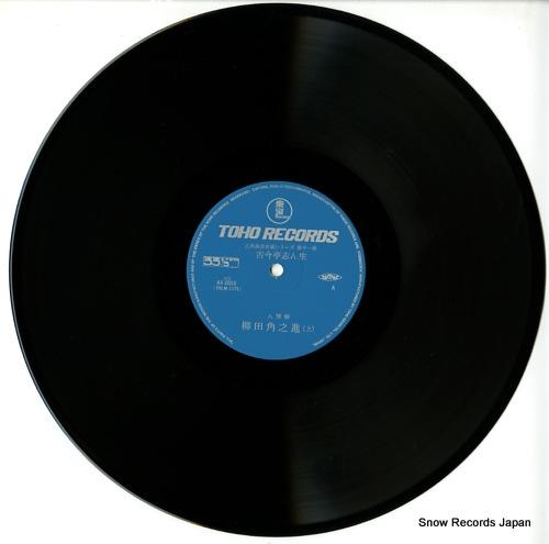 KOKONTEI, SHINSHO kokin rakugo meien series 11 AX-0018 - disc