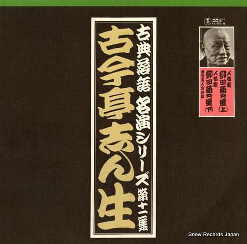KOKONTEI, SHINSHO kokin rakugo meien series 11 AX-0018 - front cover