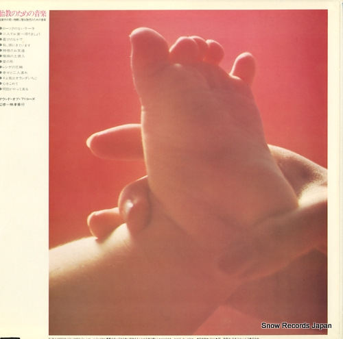 SOUND OF '71 CAUSE sound of antenatal training GZ-7097 - back cover