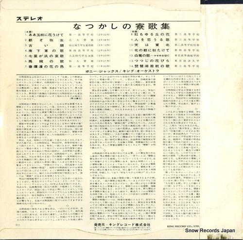 V/A natsukashi no ryoka shuu SKK392 - back cover