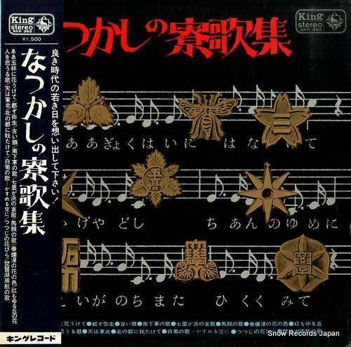 V/A natsukashi no ryoka shuu SKK392 - front cover