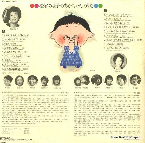 V/A matsutani miyoko no akachan no uta YL-1017 - back cover