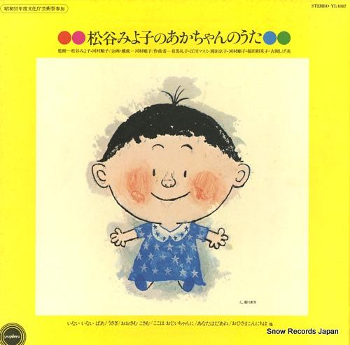 V/A matsutani miyoko no akachan no uta YL-1017 - front cover