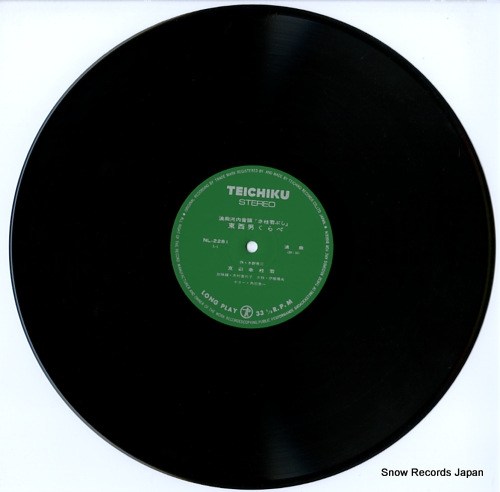 KYOUYAMA, KOUSIWAKA touzai otoko kurabe (kawachi ondo) NL-2281 - disc