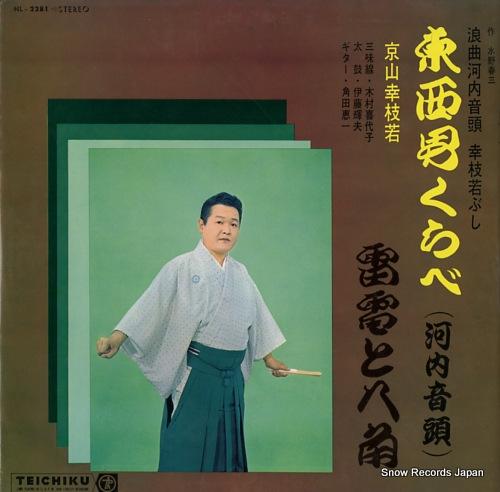 KYOUYAMA, KOUSIWAKA touzai otoko kurabe (kawachi ondo) NL-2281 - front cover
