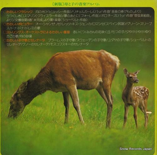 V/A haha to ko no ongaku album GW-7001-2 - back cover