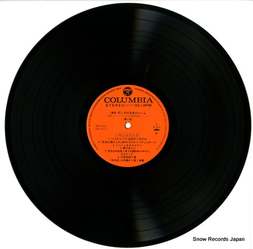 V/A haha to ko no ongaku album GW-7001-2 - disc