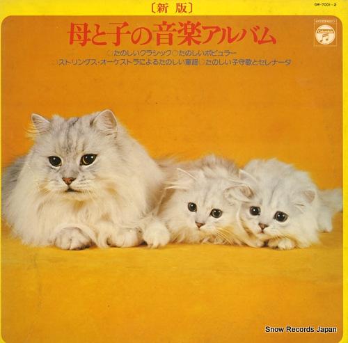 V/A haha to ko no ongaku album GW-7001-2 - front cover