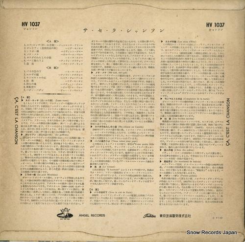 V/A ca c'est la chanson HV1037 - back cover