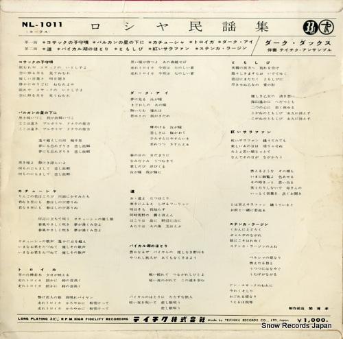 DARK DUCKS russian folk songs NL-1011 - back cover