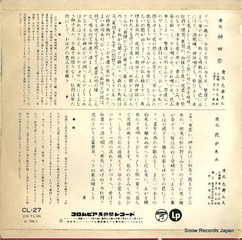 KIYOMOTO, SHIZUDAYU kanda matsuri CL-27 - back cover