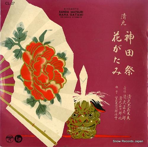 KIYOMOTO, SHIZUDAYU kanda matsuri CL-27 - front cover