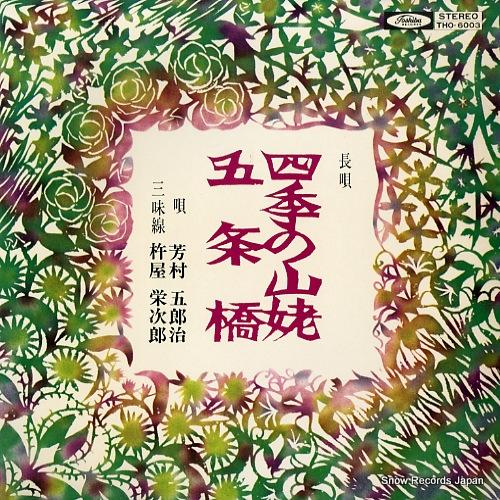 芳村五郎治 長唄四季の山姥 THO-6003