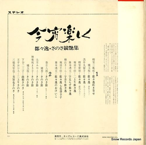 V/A koyoi tanoshiku SKK5059 - back cover