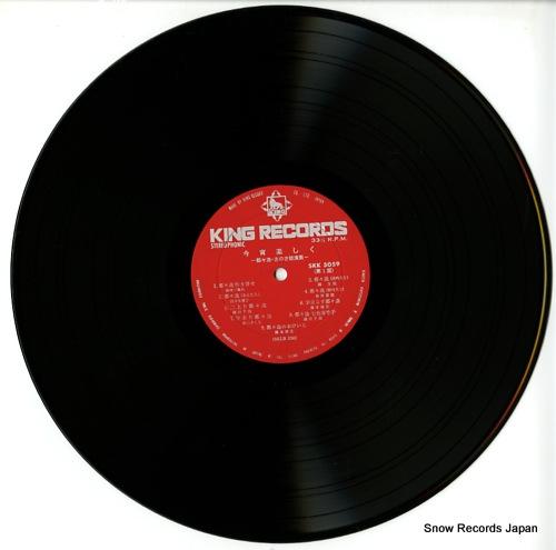 V/A koyoi tanoshiku SKK5059 - disc