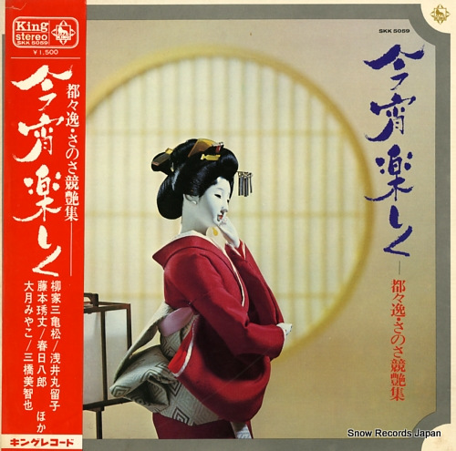 V/A koyoi tanoshiku SKK5059 - front cover