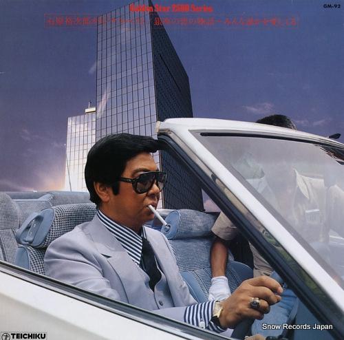 ISHIHARA YUJIRO - original best / ginza no koi no monogatari - 33T