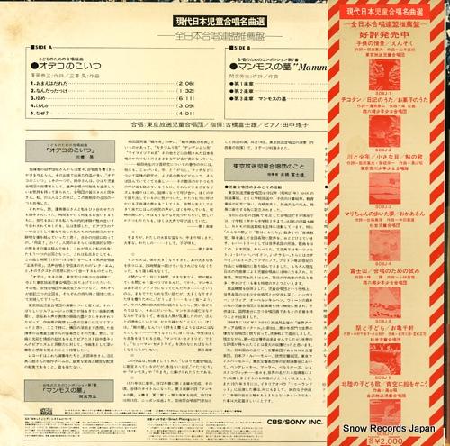 TOKYO HOSO JIDO GASSHODAN odeko no koitsu / manmosu no haka SOBJ-8 - back cover