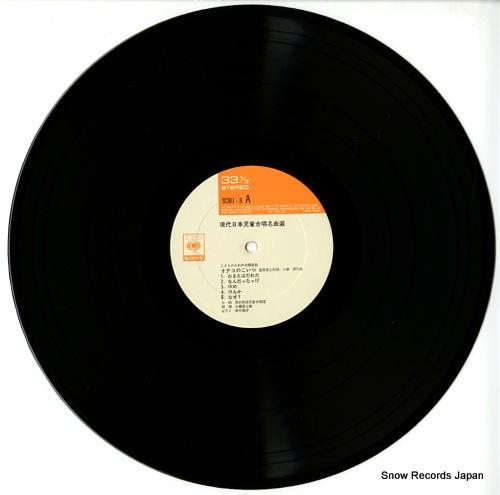 TOKYO HOSO JIDO GASSHODAN odeko no koitsu / manmosu no haka SOBJ-8 - disc